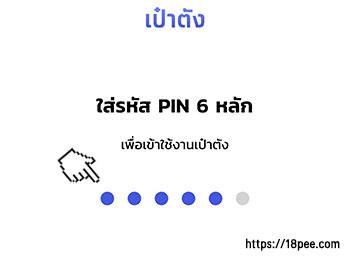 ตั้งรหัส pin 6 หลัก