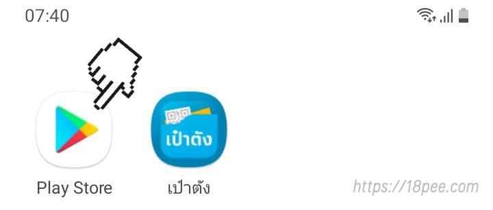 วิธีอัปเดตแอปเป๋าตังเวอร์ชั่นใหม่ล่าสุด 11.3.0 กดเข้าแอป play store