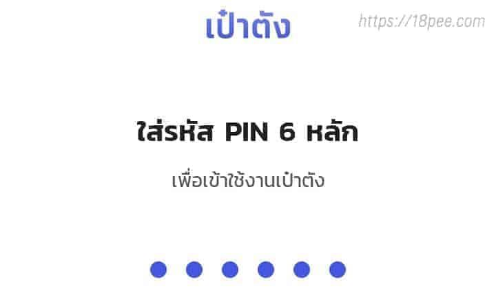 ใส่รหัส pin แอปเป๋าตังเวอร์ชั่น 11.3.0
