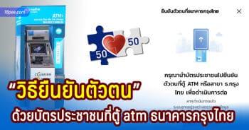 วิธียืนยันตนตนคนละครึ่งที่ตู้ atm ธนาคารกรุงไทยสีเทา
