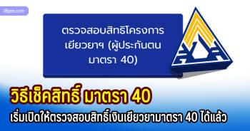 วิธีเช็คสิทธิ์เงินเยียวยามาตรา 40 แบบออนไลน์เพื่อรับเงินเยียวยาผู้ประกันตนมาตรา 40 จำนวน 5000 บาท