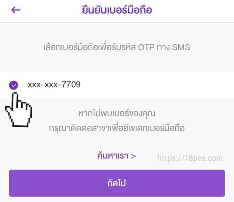 ยืนยันเบอร์มือถือเพื่อรับรหัส OTP ผ่านทาง SMS