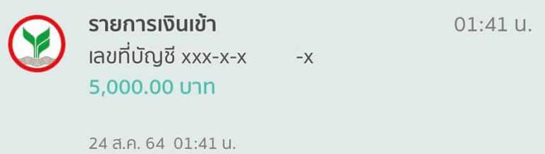 ธนาคารกนิกรไทยรับเงินเยียวยามาตรา 40 ผ่านพร้อมเพย์