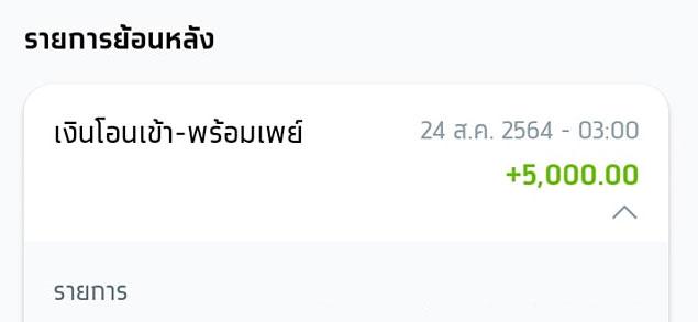 ธนาคารกรุงไทยเงินเยียวยาเข้าประมาณ ตี 3 หรือ 3.00 น. เป็นต้นไป