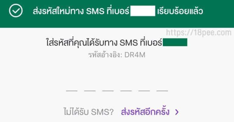 ป้อนรหัส otp ที่ได้รับผ่าน sms