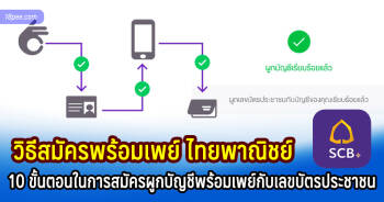 วิธีสมัครพร้อมเพย์ไทยพาณิชน์ด้วยหมายเลขบัตรประชาชน 13 หลักทำรายการผ่านแอป scb easy