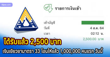 ประกันสังคมโอนเงินเยียวยามาตรา 33 จำนวน 2500 บาทแล้ววันนี้