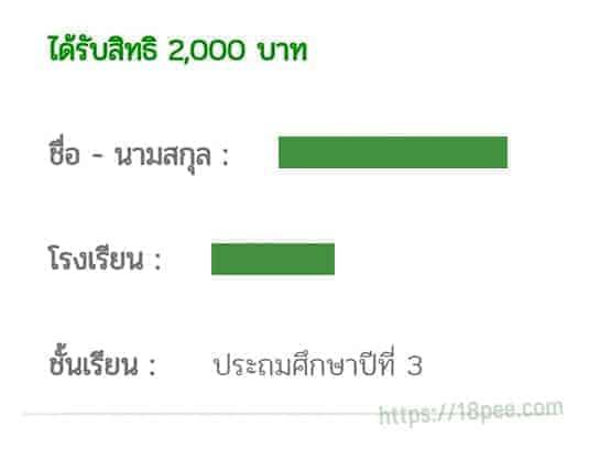 เงินเยียวยานักเรียนสถานะได้รรับสิทธิ 2000 บาท