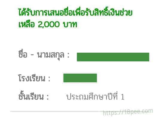 เยียวยานักเรียนขึ้นสถานะ ได้รับการเสนอชื่อเพื่อรับสิทธิ์เงินช่วยเหลือ 2,000 บาท