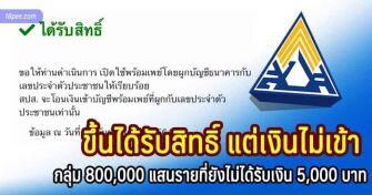 กลุ่มขึ้นสถานะได้รับสิทธิ์ทำไหมเงินไม่เข้า แนะนำให้รอพรุ่งนี้มีโอนต่ออีก 800000 ราย