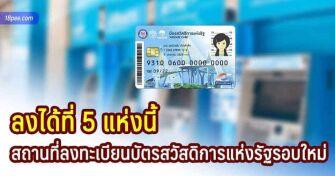 ลงทะเบียนบัตรสวัสดิการแห่งรัฐรอบใหม่ได้ที่ไหน?