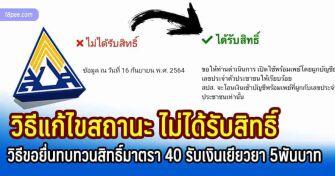 วิธีทบทวนสิทธิ์มาตรา40 เปลี่ยนจากไม่ได้สิทธิ์เป็นได้รับสิทธิ์รับเงินเยียวยา 5,000 บาท