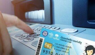 สิทธิ์ผู้ถือบัตรสวัสดิการแห่งรัฐเดือนล่าสุด ได้รับเงินคืนค่าน้ำประปา ค่าไฟฟ้า