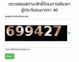เว็บไซต์ตรวจสอบสิทธิมาตรา 40 รับเงินเยียวยามาตรา 40 จำนวน 5,000 บาท