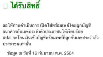 มาตรา40 ขึ้นสถานะได้รับสิทธิ์ จะได้รับเงินเยียวยา 5,000 บาท