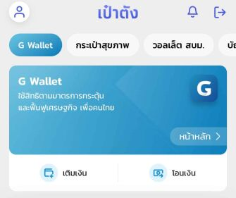 เลือกป้าย G Wallet ด้านบนแอปเป๋าตัง
