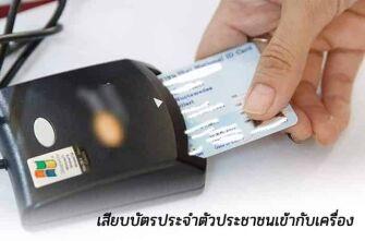 เสียบบัตรประจำตัวประชาชนเเข้าเครื่อง เพื่ออ่านข้อมูลส่วนบุคคล