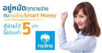 สินเชื่อ krungthai smart money วงเงินให้กู้ 5 เท่าของรายได้
