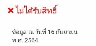 สถานะไม่ได้รับสิทธิ์ สีแดง ข้อมูล ณ วันที่ 16 กันยายน พ.ศ. 2564