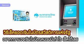 วิธีเช็คยอดเงินบัตรสวัสดิการแห่งรัฐบัตรคนจนมีเท่าไร กด ATM ได้เท่าไรเช็คได้เลย