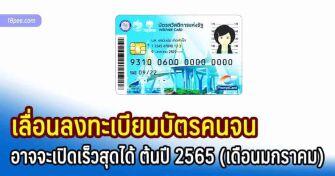 ลงทะเบียนบัตรสวัสดิการแห่งรัฐรอบใหม่มกราคม 2565