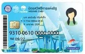 บัตรสวัสดิการแห่งรัฐบัตรคนจน